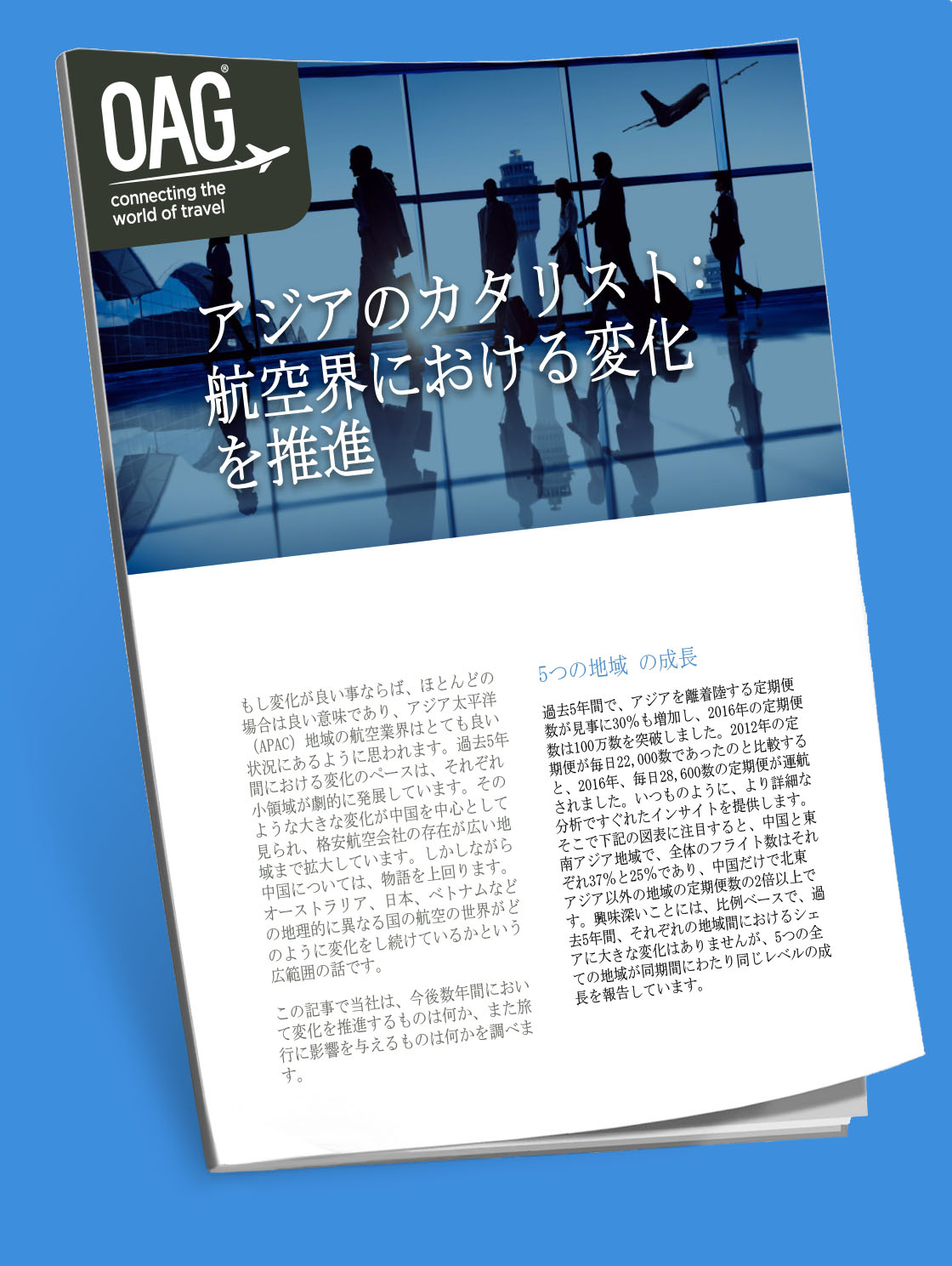 Asias-Catalysts-Pata-BookThumbnail-JP-blueBG.jpg