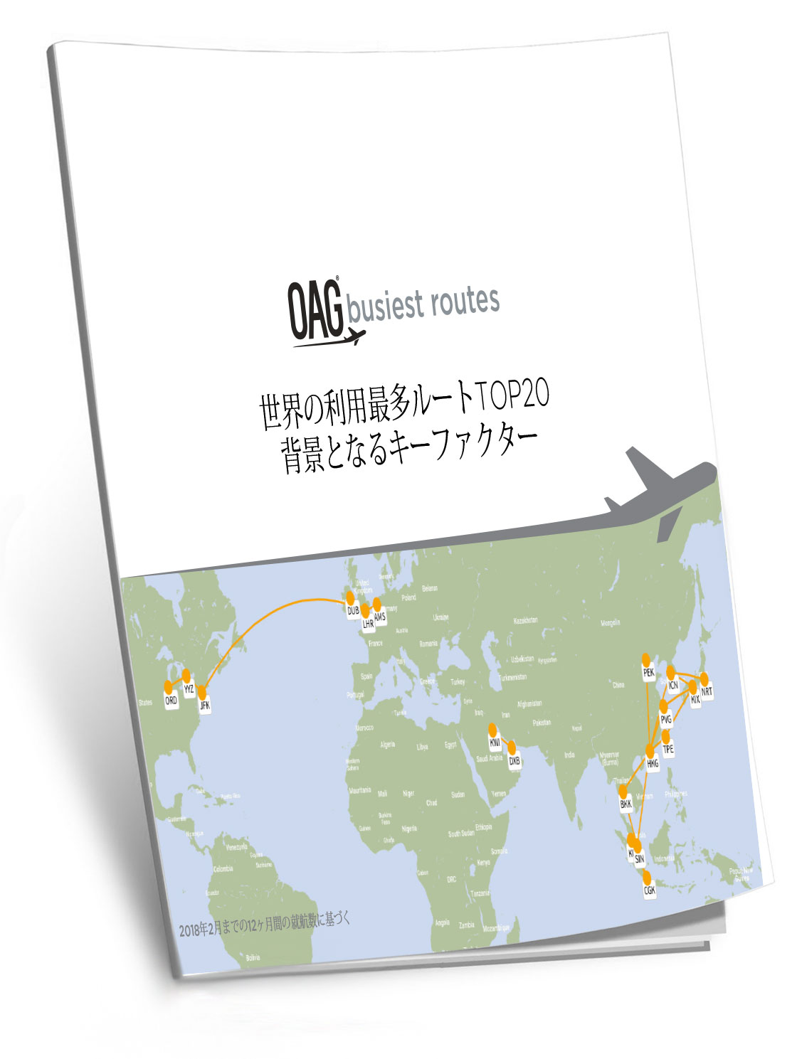 book-thumbnail-jp-busiest-routes.jpg
