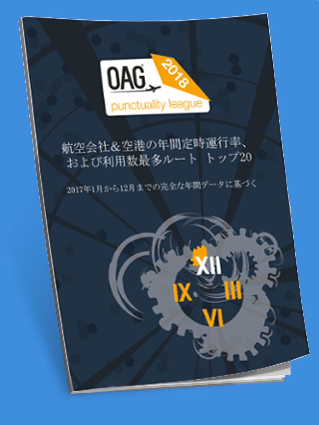 japanese-pleague-bluebg.jpg