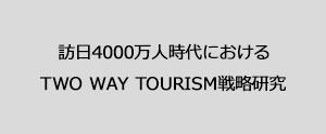 two-way-tourism