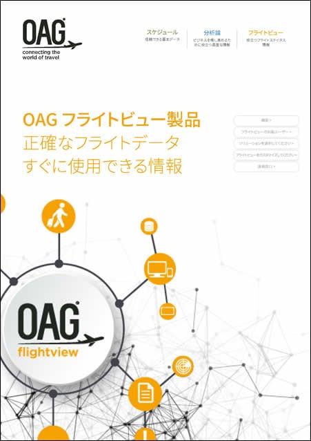 OAG Flightview JP_Page_border.jpg
