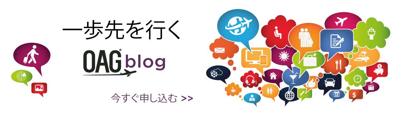 OAGBlog-JP.jpg